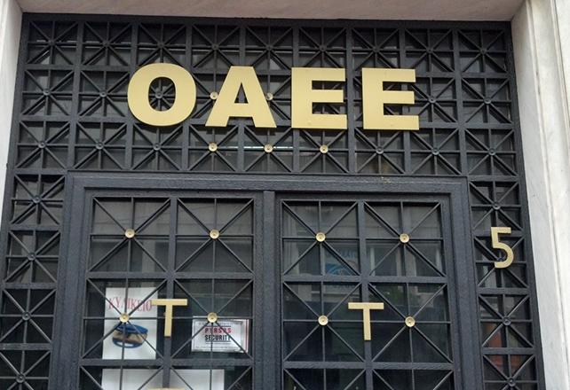 Οδηγίες του ΟΑΕΕ για υπαγωγή στη ρύθμιση των 100 δόσεων