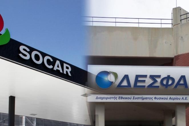 Νέα απόπειρα της SOCAR για την αγορά του ΔΕΣΦΑ