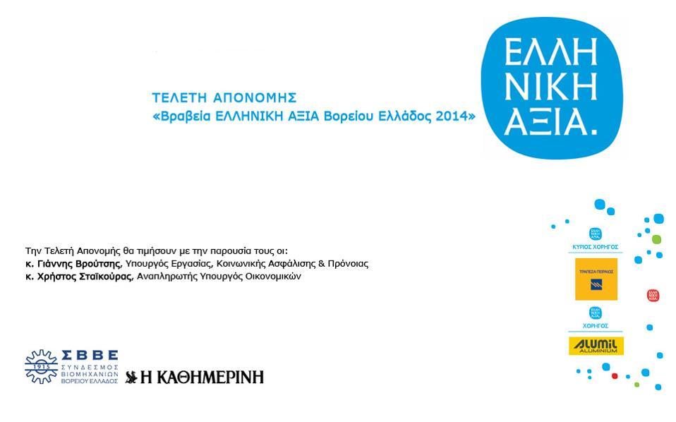 Οι εταιρείες που έλαβαν τα βραβεία Βορείου Ελλάδας