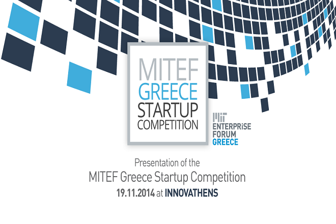 Γνωρίστε τον διαγωνισμό MITEF Greece Startup Competition