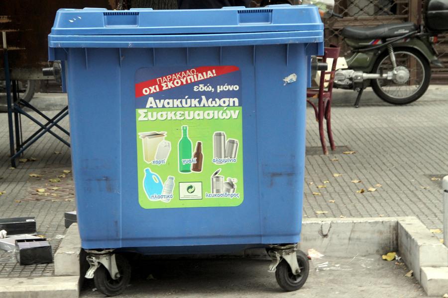 Μειώθηκε η ανακύκλωση στην Ελλάδα το 2013