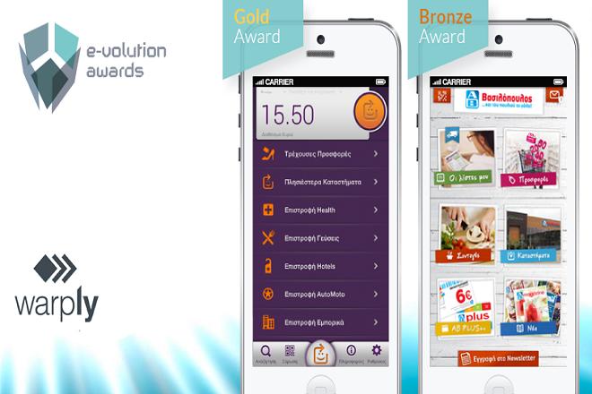 Οι mobile εφαρμογές που βραβεύτηκαν στα «e-volution awards»