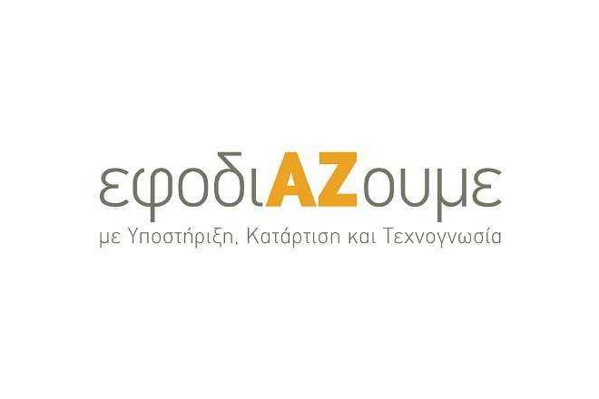 Η Αθηναϊκή Ζυθοποιία «εφοδιΑΖει» 20 μικρομεσαίες επιχειρήσεις
