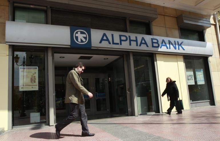 Alpha Bank: Δάνεια σε ΜμΕ με προνομιακό επιτόκιο