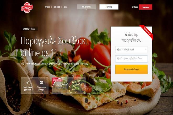 e-FOOD.gr: Νέα εμπειρία στις online παραγγελίες