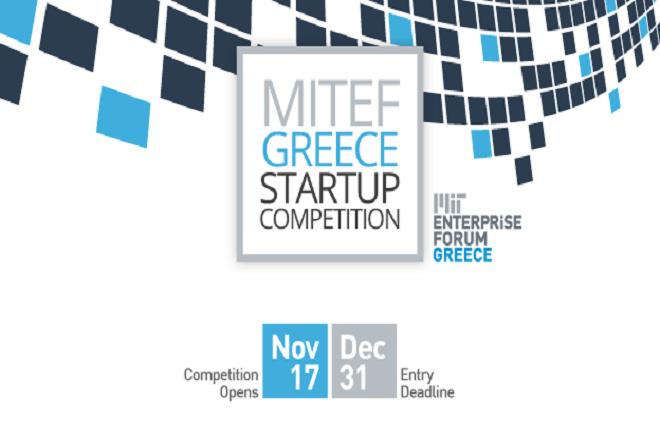 Ποιοι θα είναι οι startupers του MIT Enterprise Forum Greece;