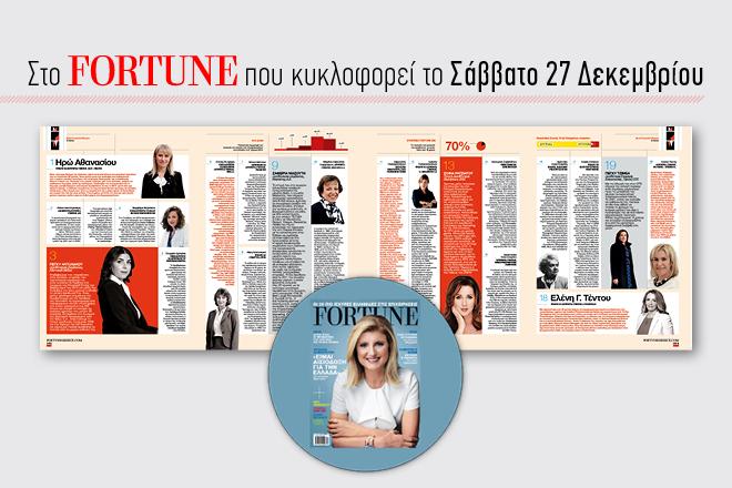 Στο νέο τεύχος του Fortune: Οι πιο ισχυρές Ελληνίδες στις επιχειρήσεις
