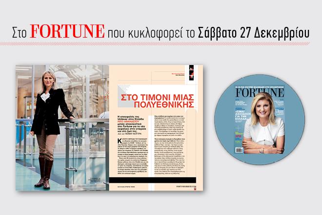 Η Ηρώ Αθανασίου ανοίγει τα χαρτιά της στο νέο τεύχος του Fortune