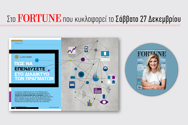 Investor's Guide: Το αφιέρωμα του Fortune για το 2015