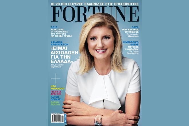 Κυκλοφορεί το νέο τεύχος του Fortune