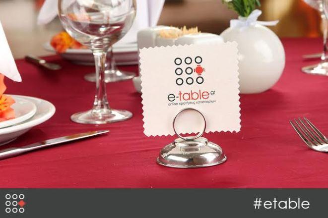 Ε- table.gr: Μια ολοκληρωμένη υπηρεσία για online κρατήσεις σε εστιατόρια