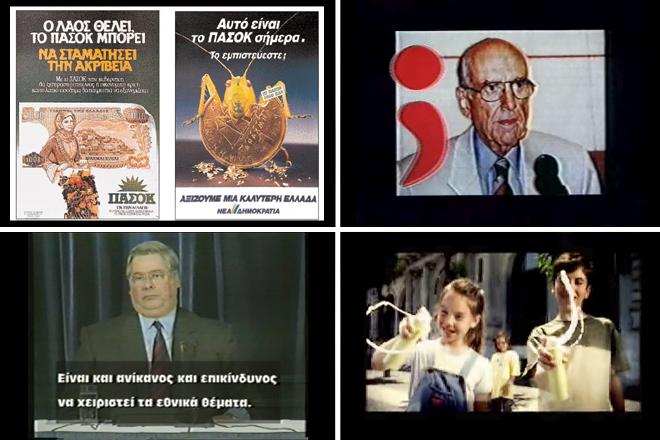 Ιστορικές και πολυσυζητημένες πολιτικές διαφημίσεις