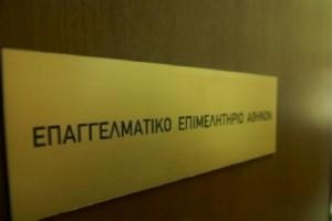 Επαγγελματικό Επιμελητήριο Αθήνας