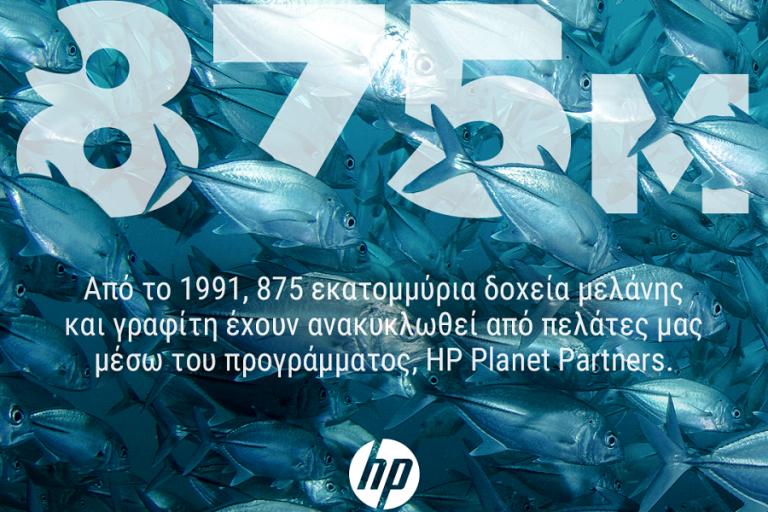 HP Planet Partners: Μια πρωτοβουλία με τεράστιο οικολογικό αποτύπωμα
