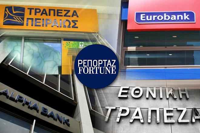 Πρώτη προσέγγιση μέσω τραπεζών;