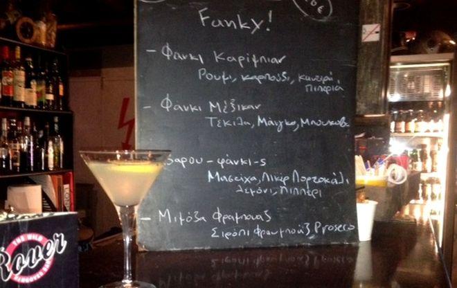 Βαρου-Funky: Πίνουν κοκτέιλ στην υγειά του Γ. Βαρουφάκη