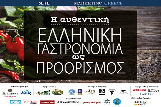Η Γαστρονομία στο Μάρκετινγκ του ελληνικού Τουρισμού