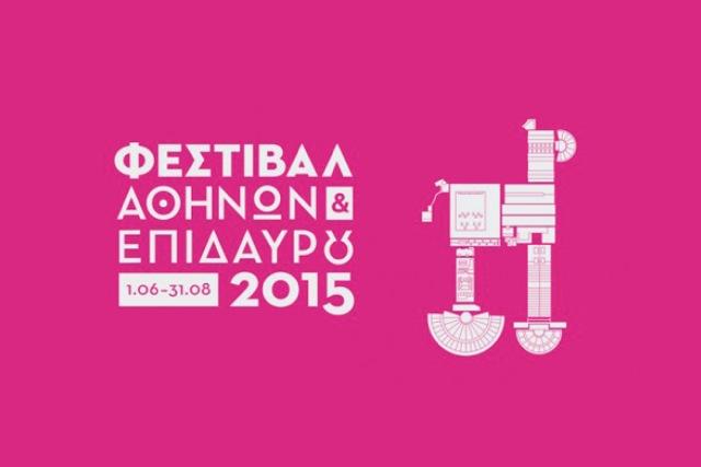 Τι θα δούμε φέτος στο Φεστιβάλ Αθηνών και Επιδαύρου;