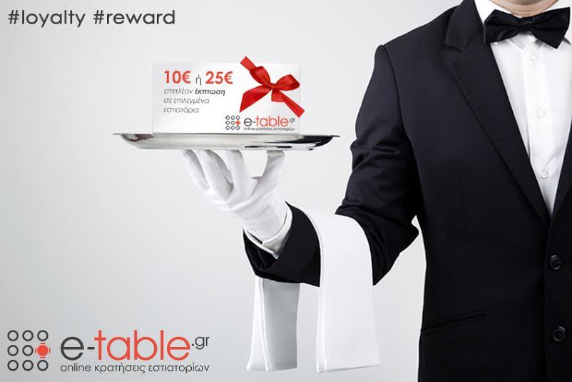 Το e-table.gr επιβραβεύει τους πελάτες του