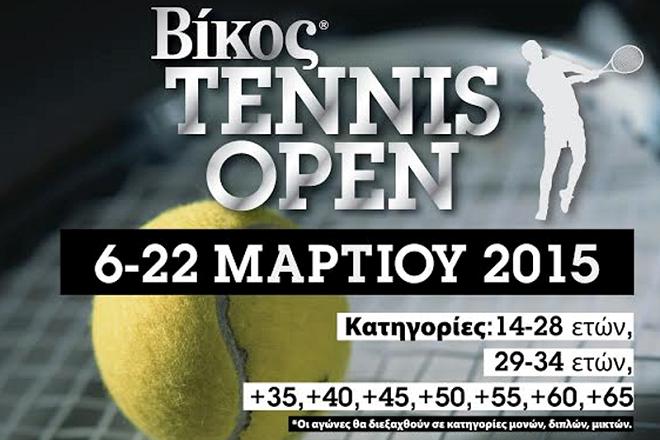 Η Βίκος διοργανώνει το 2ο Tennis Open