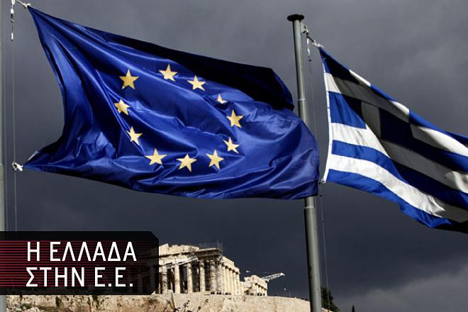 Πώς η Ευρωπαϊκή Ένωση ρυθμίζει τα του οίκου μας