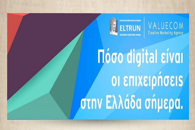 Πόσο digital είναι το marketing των επιχειρήσεων στην Ελλάδα σήμερα;