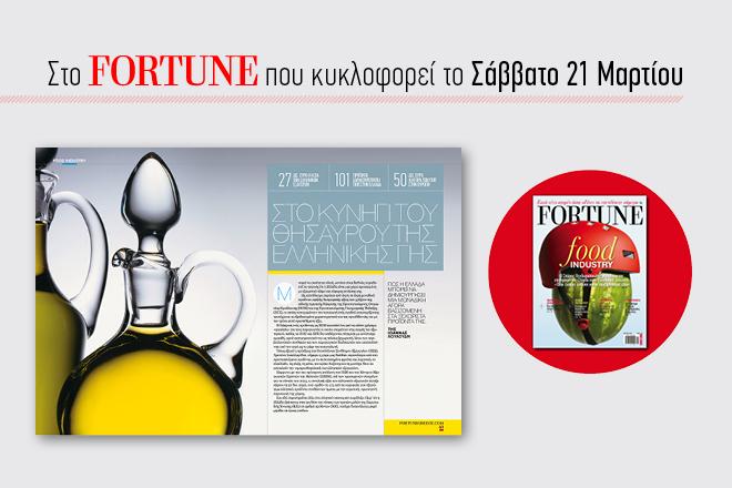 Νέο τεύχος Fortune: Ανακαλύπτουμε τον θησαυρό της ελληνικής γης