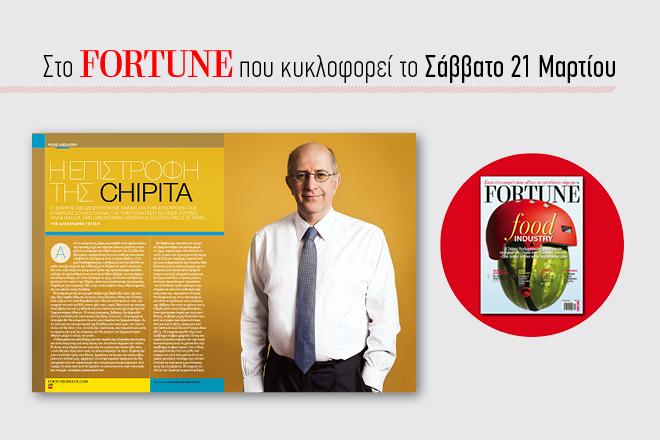 Στο νέο τεύχος του Fortune: H μεγάλη επιστροφή της Chipita στην Ελλάδα