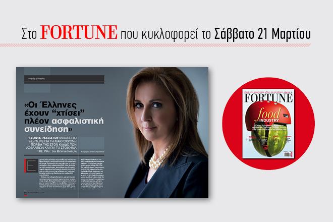 Νέο τεύχος Fortune: H δυναμική κυρία της ασφαλιστικής αγοράς