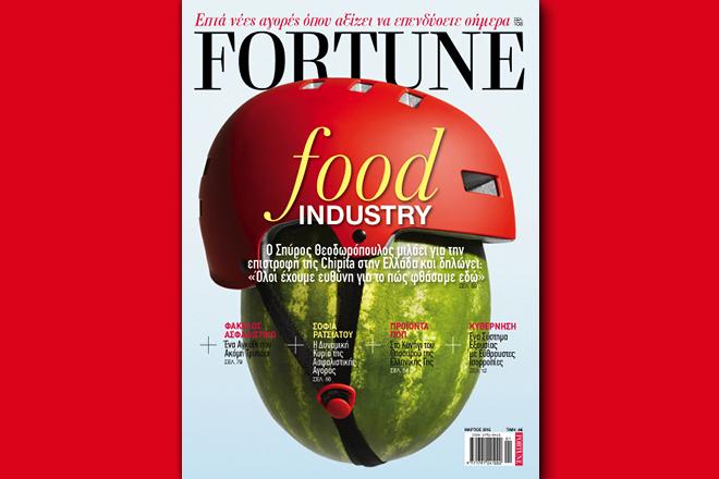 Κυκλοφορεί το νέο τεύχος του Fortune με δύο μεγάλα αφιερώματα