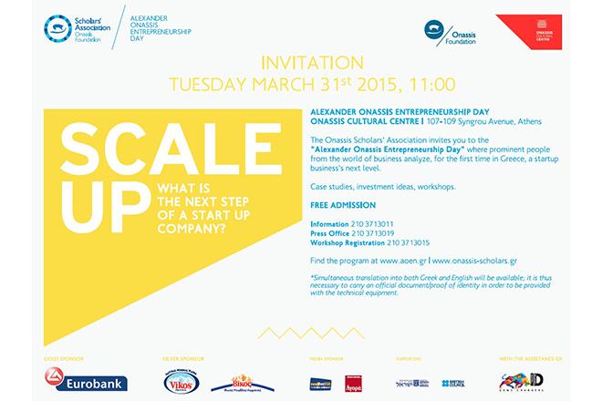Το κεφάλαιο «Scale up» ανοίγει για πρώτη φορά στην Ελλάδα