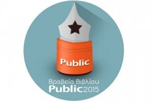 public logo book awards