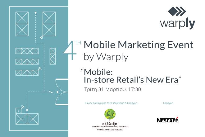 Έρχεται το 4ο Mobile Marketing Event απ' την Warply