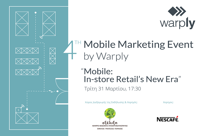 To λιανεμπόριο στο επίκεντρο του Mobile Marketing Event της Warply