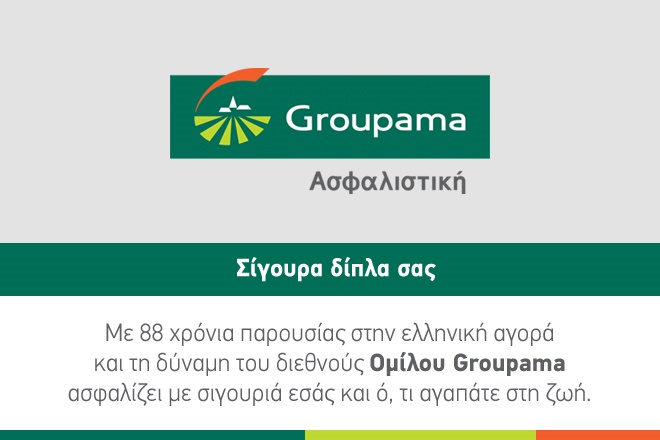 Groupama Ασφαλιστική: Μια σταθερή αξία της ελληνικής ασφαλιστικής αγοράς