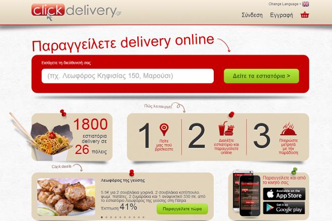 ClickDelivery.gr: Εγκαινιάζει τις πληρωμές μέσω Paypal και πιστωτικών καρτών