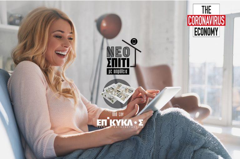 Οι Έλληνες μένουν σπίτι και το … ανακαινίζουν