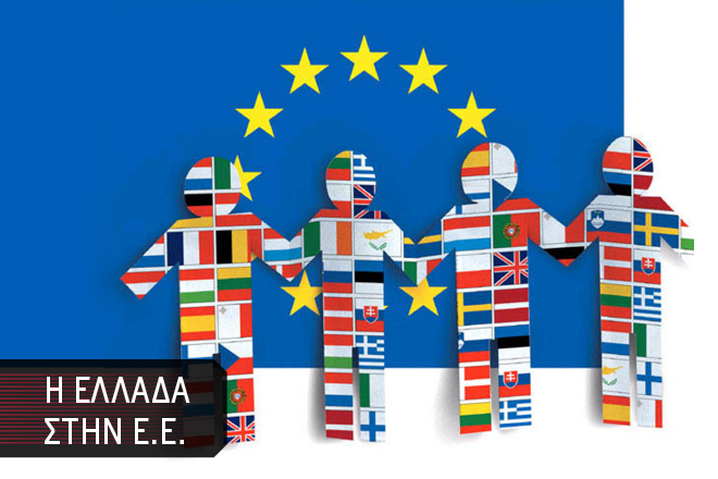 Πού βρίσκει τα λεφτά η Ευρωπαϊκή Ένωση και πού τα ξοδεύει