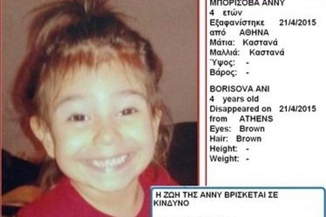 Νεκρή η 4χρονη Άννυ