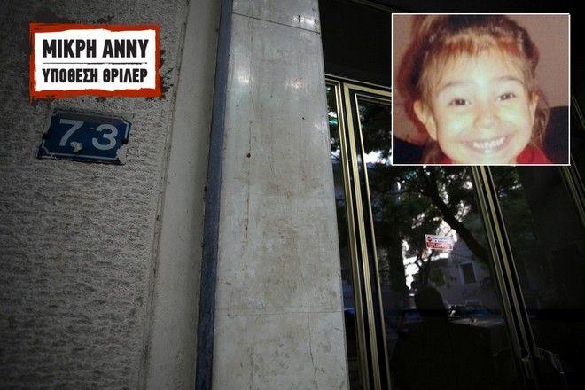 Φρικιαστικές αποκαλύψεις για τη μικρή Άννυ