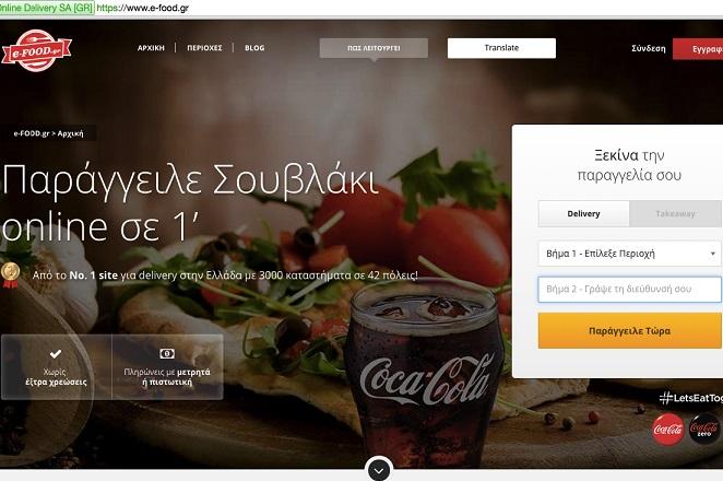 Το γερμανικό Delivery Hero επενδύει στο e-FOOD.gr