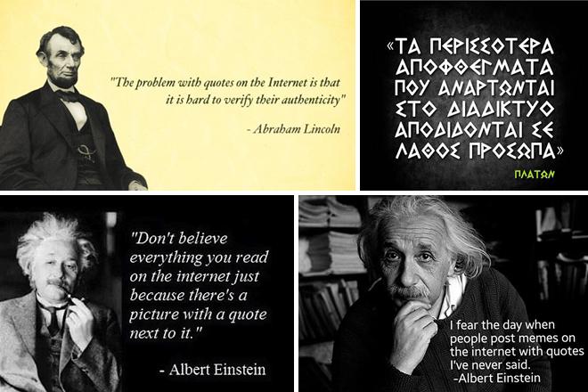 Οι διασημότερες «λάθος» ατάκες