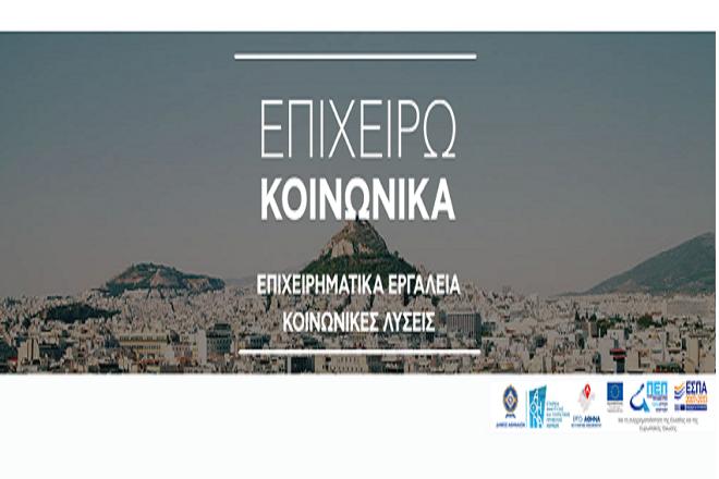 «Επιχειρώ Κοινωνικά» στην Αθήνα