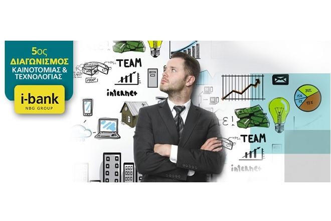 Η Εθνική Τράπεζα στηρίζει τις πιο καινοτόμες επιχειρηματικές ιδέες