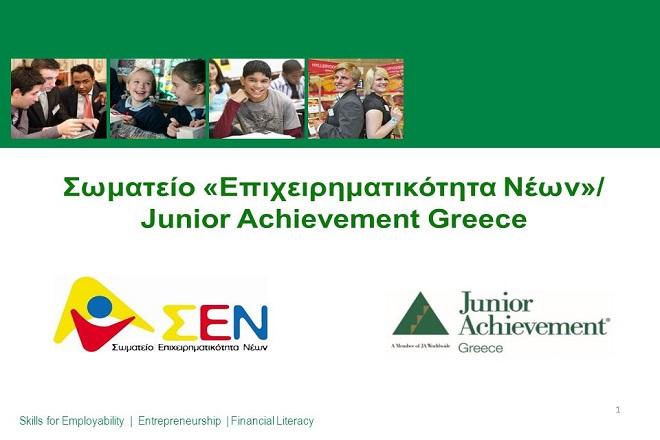 Η «ελληνική σελίδα» στην ψηφιακή καινοτομία