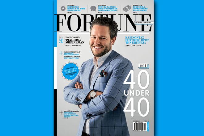 Διαβάστε στο νέο τεύχος Fortune που κυκλοφορεί
