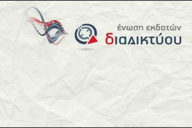 Δημήτρης Μάρης: Άμεσος διάλογος για τη δημιουργία νομοθετικού πλαισίου στο διαδίκτυο