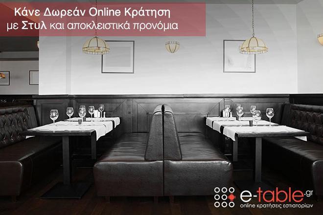 Μισό εκατομμύριο ευρώ στο «τραπέζι» του e-table