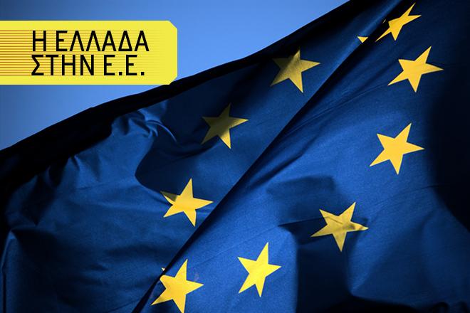 Πώς να επηρεάσετε τις αποφάσεις που παίρνει η Ευρώπη