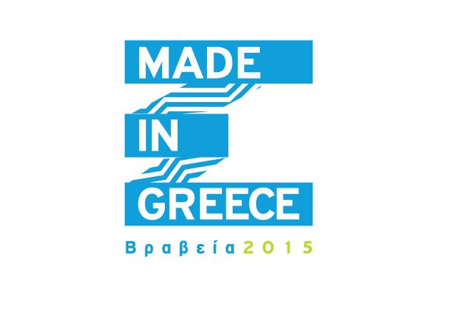 Βραβεία… Made in Greece